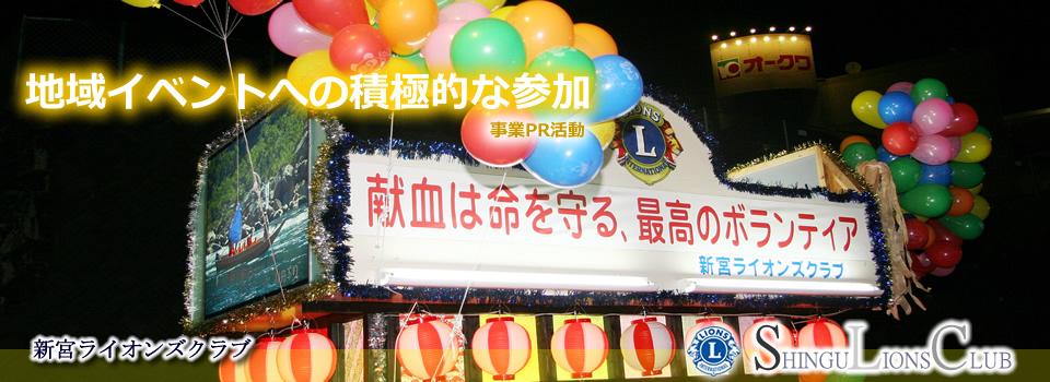 新宮ライオンズクラブ公式サイト